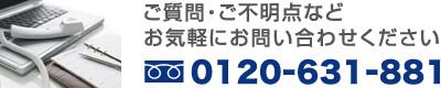 弁護士法人あいち刑事事件総合法律事務所・求人特設サイト電話番号